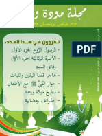 مجلة مودّة ورحمة - رمضان 1432 هـ -