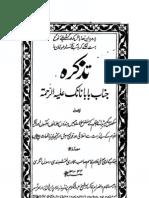 nanak-urdu