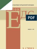 Вестник Екатеринбургской духовной семинарии. 2011. Вып. 1