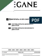 Renault_Megane_Diagnostica