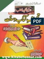 Andhi-Taqleed-Aur-Tassub-Mein-Tehreef-e-Kitab-o-Sunnat