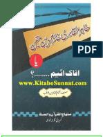 Tahir-ul-Qadri-Aalme-Deen-Mateen-Ya-Afaqe-Aseem