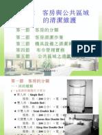 客房與公共區域的清潔維護-詹翔霖教授ch20