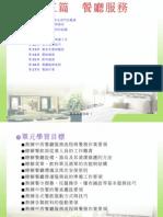餐飲組織及各部門的職責-詹翔霖教授ch07