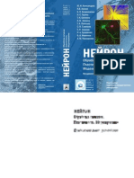 Neuron.obrabotka Signalov.plastichnost.modelirovanie
