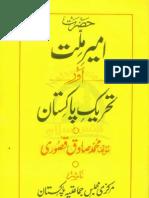 Ameer_e_Millat_Aur_Tahreeke_Pakistan