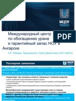 Международный центр по обогащению урана и гарантийный запас НОУ в Ангарске