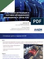Системная интеграция и поставка оборудования для машинных залов АЭС