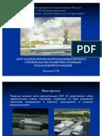 Актуальные вопросы реализации проекта строительства плавучих атомных электростанций