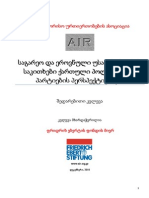საგარეო და ეროვნული უსაფრთხოების საკითხები ქართული პოლიტიკური პარტიების პერსპექტივიდან