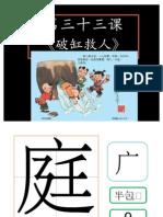 二年级华语第三十三课破缸救人
