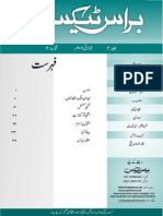 Battle Ground Afghanistan Urdu