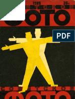 Советское фото 1926 - 01