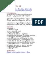 Yagnopaveetha Dhaarana Vidhi with Sloka Manthras (Telugu Script)