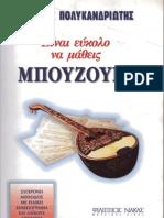 Thanasis Polikandriotis - Einai Eykolo Na Matheis Mpouzouki