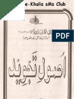 Usool-e-Tajweed [EK sMs Club]