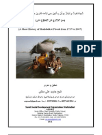 A Short History of Shahdadkot Floods From 1737-2007 A