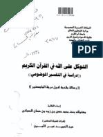 التوكل علي الله في القرآن الكريم ( دراسة في التفسير الموضوعي) - الرسالة العلمية