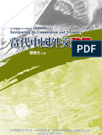 1PU4當代中國外交政策(第二版)