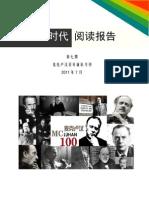 数字时代阅读报告第七期(麦克卢汉百年诞辰专刊)