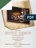 Durus Al Nahwiyah