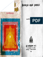 விவேகனந்தர் - தியானம்