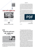 Bhopal Gas Kand