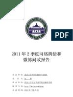 2011年2季度网络舆情和微博问政报告