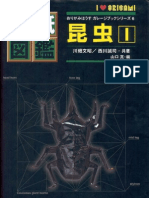 Fumiaki Kawahata - Insects Vol 1