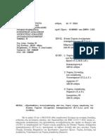 EGKYKLIOS_f-80000-oik-20854-1202