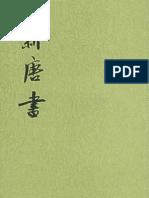 中華書局 新唐書(全二十冊) 1975年2月第1版 第14冊 卷一一五至卷一三一 傳四