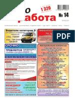 Aviso-rabota (DN) - 14 /014/