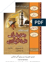 عباداتِ رمضان کے حوالے سے ایک مکمل راہنما کتاب