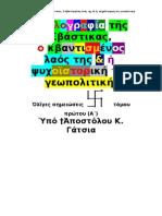 Ἡ ὁλογραφία τῆς Σβάστικας