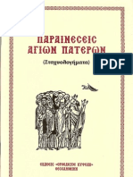 ΠΑΡΑΙΝΕΣΕΙΣ ΑΓΙΩΝ ΠΑΤΕΡΩΝ (ΣΤΑΧΥΟΛΟΓΗΜΑΤΑ)