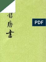 中華書局 舊唐書(全十六冊) 1975年5月第1版 第11冊 卷一二〇至卷一三七 傳五
