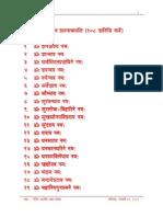 108 Shani Names_Devnagari