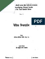 Vaidika Vishva-darshan