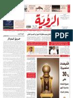 Alroya Newspaper 13-08-2011