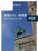 IFRS Essentials PwCTaiwan