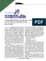 Vailoppilli Kavitha-k.p Shankaran