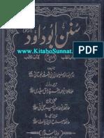 Sunan Abu Dawood Jild 4