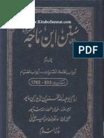 Sunan Ibn e Maja-2