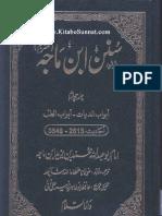 Sunan Ibn e Maja-4