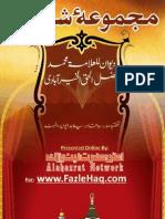 Deewan Allama Fazl e Haq Khair Abadi-Badayun manuscript