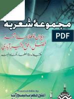 Deewan Allama Fazl e Haq Khair Abadi- Lukhnow