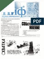 Priklyucheniya i fantastika (PiF)  №01