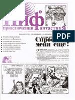 Priklyucheniya i fantastika (PiF) №02