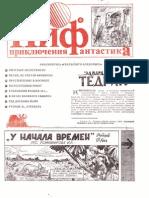 Priklyucheniya i fantastika (PiF) №03