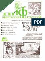 Priklyucheniya i fantastika (PiF) №04